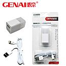 歌奈GN-31 iPhone5/6快速充电套装
