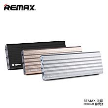 REMAX 移动电源先锋20000MAH