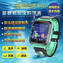 清华同方儿童智能电话手表 T16  自由拨号 ip67防水 触摸 拍照 手电筒