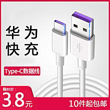华为数据线Type-C 散装(不带包装)紫头