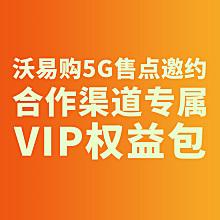 5G售点沃易购5G售点邀约合作渠道享专属VIP权益包!