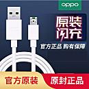 OPPO 4A 闪充数据线闪充线 USB 数据线 (原装正品 官方认证)(配件)