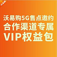 5G售点邀约合作渠道享VIP权益包/沃易购VIP权益