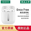 OPPO 耳机OPPO Enco Free 真无线蓝牙耳机(原装正品 官方认证)(配件)