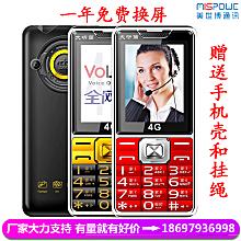 弘米 VIPMI V88 真4G全网通老人机 支持L900网络/4GVOLTE(语音通话)